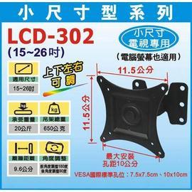 【聖剛】小尺吋壁掛架《LCD-302/LCD302》適用尺寸:15~26吋