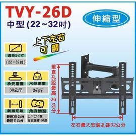 【聖剛】中型◆伸縮型壁掛架《TVY-26D/TVY26D》適用尺寸:22~32吋