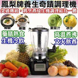 鳳梨牌 養生奇蹟調理機 廖峻代言 生機調理機 果汁機 料理機 煮粥 藥膳 冰沙 豆漿 贈好