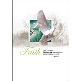 萬用程序單:信Faith^(40張^)