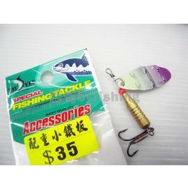 ◎百有釣具◎ACCESSORIES 配重小鐵板~ 特價35元