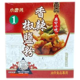 ~吉嘉食品~小磨坊 香辣椒鹽粉.1盒600公克105元.正港 味 油炸食品 ^~47100
