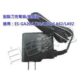 Panasonic ES-GA20.LA62.LA92.LT20.LT50 刮鬍刀  原廠充電器(變壓器)   全球電壓都適用