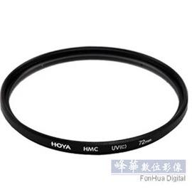 HOYA HMC UV Filter 58mm 抗紫外線 多層鍍膜薄框 ^(立福 貨 ^)