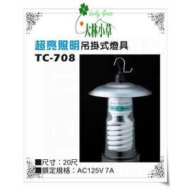 大林小草~【TC-708】超亮照明吊掛式燈具20尺 (防潑雨PC燈罩) E27燈座 ,露營燈、夜市燈、工作燈