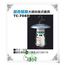 大林小草~【TC-708B】超亮照明大網吊掛式燈具20尺 、 E27燈座 ,露營燈、夜市燈、工作燈