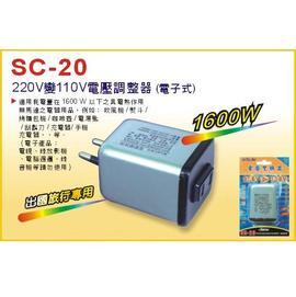 【聖剛】220V變110V電壓調整器/變壓器《SC-20A/SC20A》