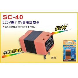 【聖剛】220V變110V電壓調整器/變壓器《SC-40/SC40》