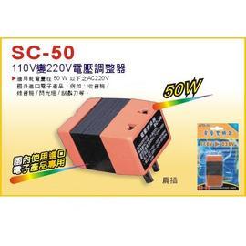 【聖剛】110V變220V電壓調整器/變壓器《SC-50/SC50》