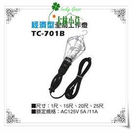 大林小草~網戶外工作燈 TC-701B ,適用露營、修車、工廠、拍照、擺攤等
