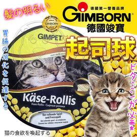 GIMBORN~駿寶~貓咪營養起司球~400錠