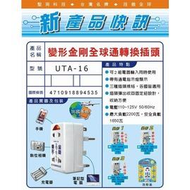 【聖剛】變型金剛全國通轉換插頭《UTA-16/UTA16》可同時輸入2種電器