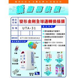 【聖剛】變型金剛全國通轉換插頭《UTA-31/UTA31》