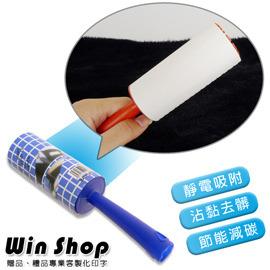 【winshop】黏毛捲筒(可撕)/除塵除毛絮黏把吸毛刷床刷地毯刷黏毛器隨手黏