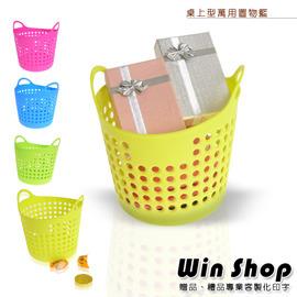 【winshop】收納提籃雙耳迷你收納置物籃(大)/收納籃分類籃整理籃網籃筆筒