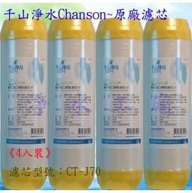 【淨水工廠】《免運費》《4入裝》千山淨水CHANSON原廠公司貨SF-302A/SF-005A專用濾心CT-J70..舊型號CT-J7