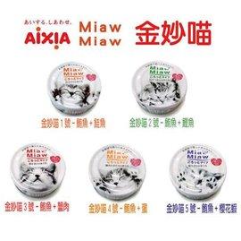 ~Ego Pet~ 愛喜雅AIXIA~金妙喵Miaw Miaw~80g ~ 24入 箱.可