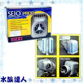 【水族達人】台製SEIO《PROP強力水流馬達.P1500》水流製造機/造浪器