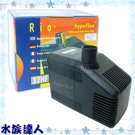 【水族達人】台灣製造RIO《沉水馬達.32HF》HF 超耐用的喔!