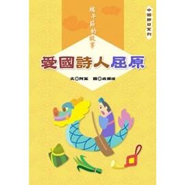 中國節日故事◆端午節的故事—愛國詩人屈原  Windows下載版