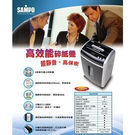 Nicelink SD~9355 8張全碎狀超靜音碎紙機~可碎CD 信用卡~具備0800全