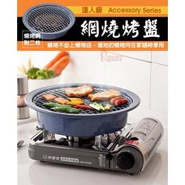 CB-P-AM2日本岩谷Iwatani 網燒達人烤盤 美味網燒烤盤組