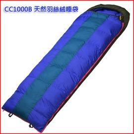 CC1000B天然羽絲絨睡袋(淨重1000g天然羽毛)附壓縮收納袋(羽根+羽絨)