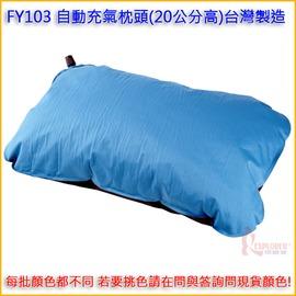 FY103自動充氣枕頭(台灣製造)(20公分高)可任意調整高度/超輕耐磨睡枕頭枕