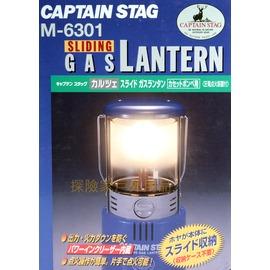 M~6301 CAPTAIN STAG 鹿牌卡式瓦斯營燈^(藍色^)附燈蕊^( 製^)瓦斯