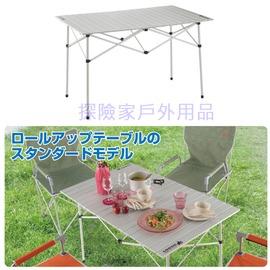 NO.73160173 日本品牌LOGOS 鋁合金六人鋁捲桌/蛋捲桌 11070 附收納袋