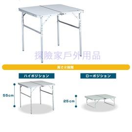 NO.73160221 日本品牌LOGOS 迷你兩段折合桌2FD6060休閒桌/折疊桌/鋁框桌