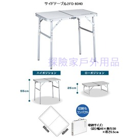 NO.73160222 日本品牌LOGOS 迷你兩段折合桌2FD6040休閒桌/折疊桌/鋁框桌