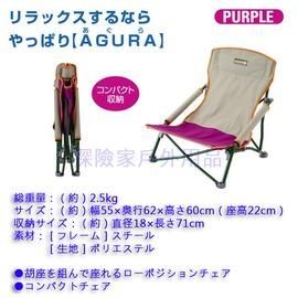 NO.73160296 日本品牌LOGOS懶洋洋休閒椅(紫色)導演椅/折合椅(附收納袋)