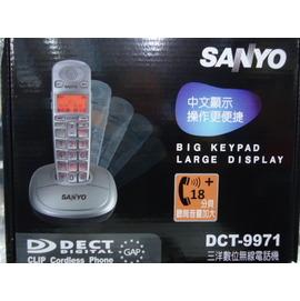 【三洋】《SANYO》數位無線電話《DCT-9971/DCT9971》