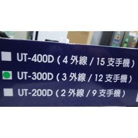 【HTT】DECT數位無線總機系列《UT-200D/UT200D》內含2支子機(電話),可擴充9支子機