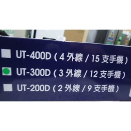 【HTT】DECT數位無線總機系列《UT-400D/UT400D》內含3支子機(電話),可擴充15支子機