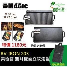 大林小草~【RV-IRON 203】MAGIC 魔法雙耳雙面立紋經典款烤盤 鑄鐵鍋 荷蘭鍋