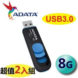 ~可超取 2入組~ADATA 威剛 8GB 8G DashDrive UV128 USB3