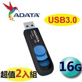 ~可超取 2入組~ADATA 威剛 16GB 16G DashDrive UV128 US