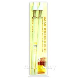 黃色小鴨彈跳水壺吸管2入