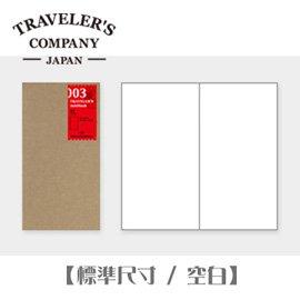 Midori Traveler s Notebook 補充內頁 ~ 空白
