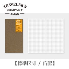 Midori Traveler s Notebook 補充內頁 ~ 方眼