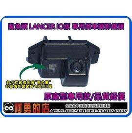 ~阿勇的店~三菱 2012年 新上市 LANCER iO 款 高階倒車攝影顯影鏡頭 超越