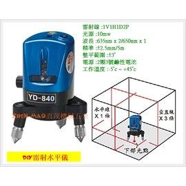 ~ 大王~DIY 二倍強光型 雷射水平儀~3垂直 1水平 ^(YD~840 ^)
