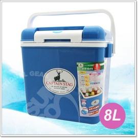 【日本鹿牌 CAPTAIN STAG】日本製 保冷冰箱(附背帶) 8L 冰桶 保冰保溫 行動冰箱 可當露營椅/藍 M-8157