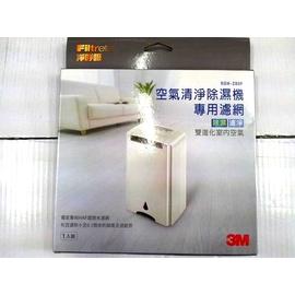 3M 淨呼吸空氣清靜除濕機專用濾網 RDH-Z80F 適用RDH-Z80T//RDH-Z80TW