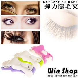 【winshop】采薇C&V迷你彈力睫毛夾/攜帶式眼睫毛夾捲翹睫毛