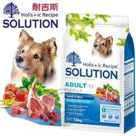耐吉斯~小型成犬 羊肉 田園蔬果~飼料~1.5kg^(小顆粒^)