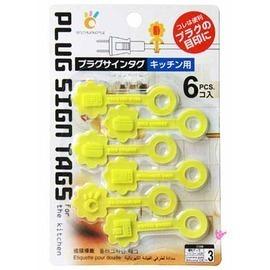 (6枚入/組)日式電線插頭專用標式板◇/日式電線標記板插頭標籤標示板