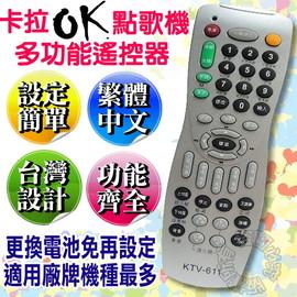 卡拉OK點歌機多功能遙控器 KTV-611 =台灣設計‧設定簡單=